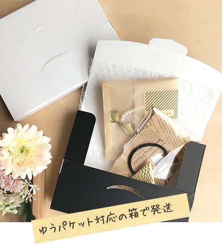 アクセサリーなどハンドメイド小物発送 箱|通販梱包グッズ.net